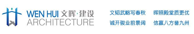江苏文晖建设工程有限公司官方网站
