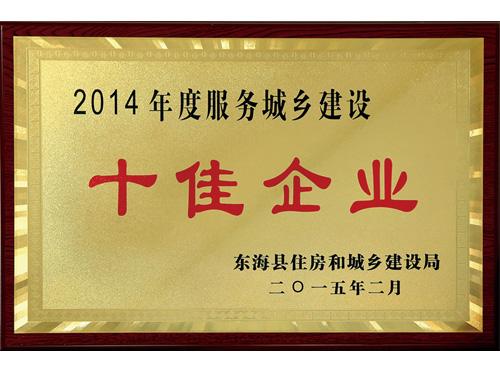 东海县服务城乡建设十佳企业