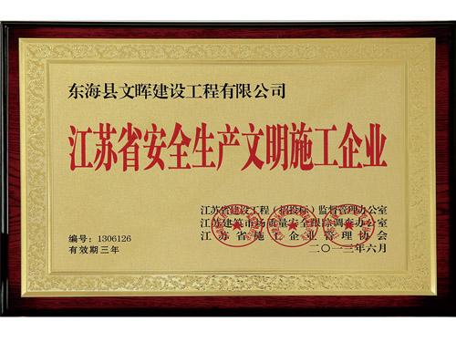 江苏省安全生产文明施工企业