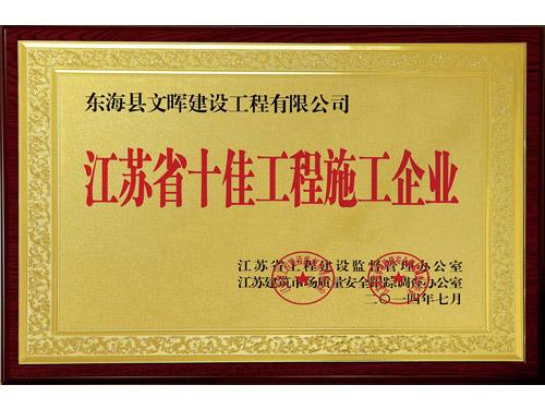 江苏省十佳工程施工企业