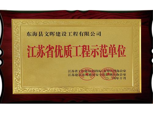 江苏省优质工程示范单位